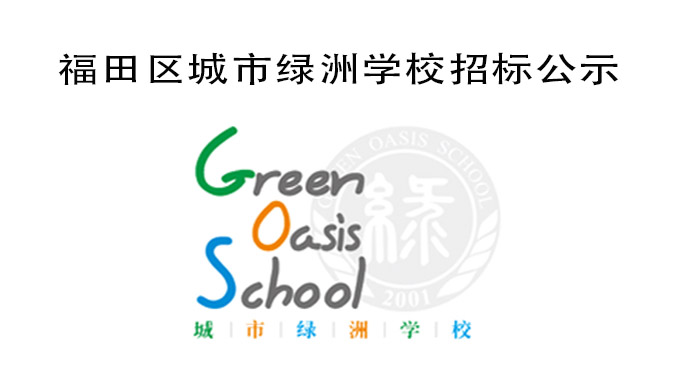 深圳市福田区城市绿洲学校电脑采购项目