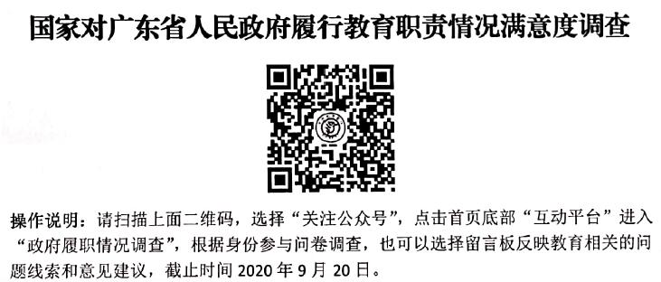 国家对广东省人民政府履行教育职责情况满意度调查